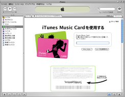 itunesmusiccard1.jpg
